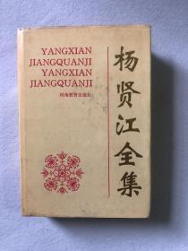 杨贤江全集6(87-36)