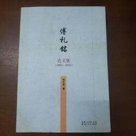 傅礼铭论文集 ( 1984-2014)