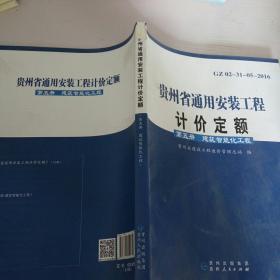 贵州省通用安装工程计价定额. 通风空调工程