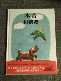 本吉和鹦鹉【全新,精装绘本】