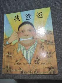 我爸爸【精装绘本】