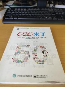 O2O来了——餐饮、零售、车市场、旅游、家政、短租行业必读的50个经典案例(双色)