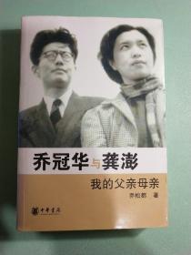 乔冠华与龚澎 我的父亲母亲