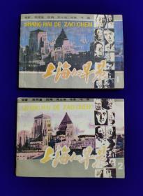 上海的早晨(二册全,私藏书品好)