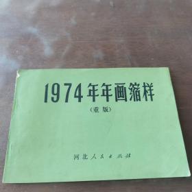1974年年画缩样