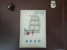 秘密花园(译者刘立蓉签名本)