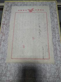 建国初抗美援朝时期收条一份,手书、钤印、和平鸽专用笺纸、历史文献实物 值得留存!