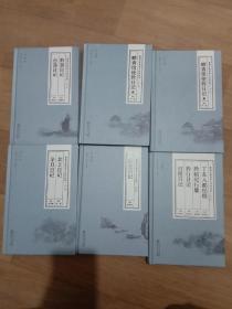 贵州古近代名人日记丛刊·共五辑 精装