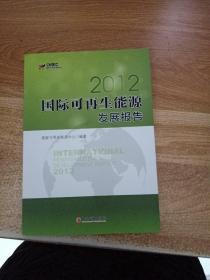 国际可再生能源发展报告2012...