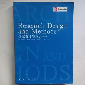 研究设计与方法
