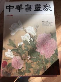 中华书画家2015、10