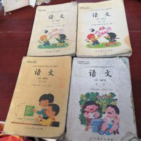 九年义务教育五年制教科书:语文(4册)