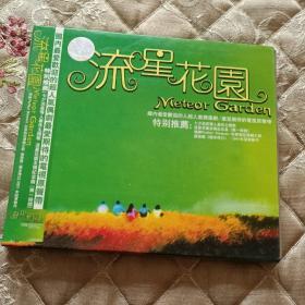 流星花园(cd)