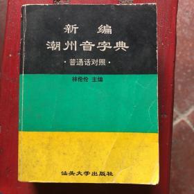 新编潮州音字典-普通话对照(林伦伦著,品相好)