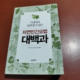 자연민간요법 대백과 (朝鲜文) 自然民间疗法大百科