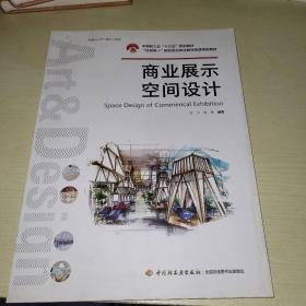 """商业展示空间设计(中国轻工业""""十三五""""规划教材)"""