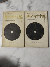 禅如何丛书:曹洞宗门禅历代禅师绝世行录之四+之五两本合售