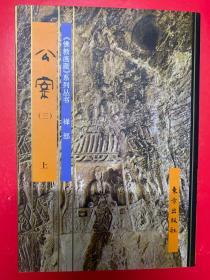 《佛教画藏》系列丛书 禅部:公案 三 (三册一函)