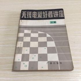 无线电爱好者讲座(上冊)