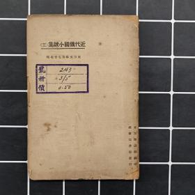 近代俄国小说集(三)
