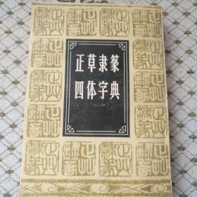 正草隶篆四体字帖