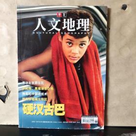 华夏人文地理 2003年8月号总第116期