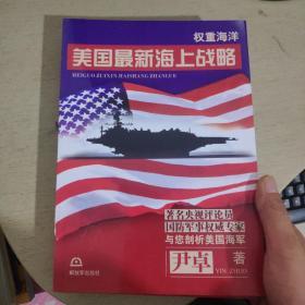 权重海洋 美国最新海上战略 内全新未阅读 库存新书