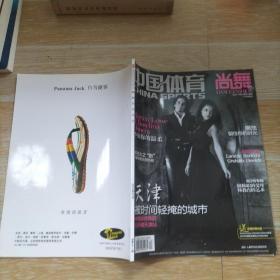 中国体育尚舞2014年7月号 下半月刊【无赠品 光盘】