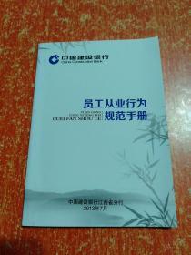 中国建设银行 员工从业行为规范手册