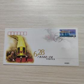 信封:6.28广州市地铁一号线首段通车纪念 黄沙站邮戳-纪念封/首日封