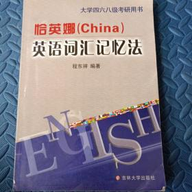 恰英娜(China)英语词汇记忆法