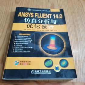 CAD/CAM/CAE工程应用丛书:ANSYS FLUENT 14.0仿真分析与优化设计
