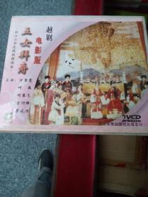 越剧电影《五女拜寿》VCD 两碟装,浙江小百花越剧团演出