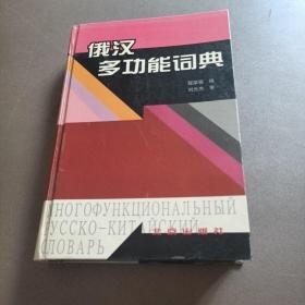 俄汉多功能词典