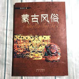 蒙古风俗(上册)