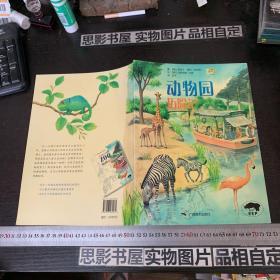 动物园历险记
