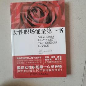 绽放:女性职场能量第一书(全新塑封)