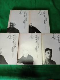 季羡林回忆文集:此情犹思(第1卷~第五卷)