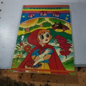 小红帽 世界名著拼音图画故事集