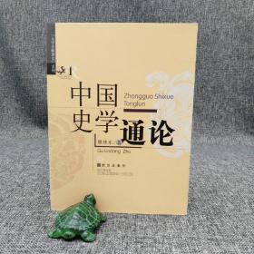 中国史学通论 (瞿林东 作品)