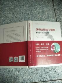 脐带血造血干细胞移植与伦理原则   原版内页干净