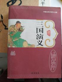 中国古典文学四大名著:三国演义  插图评点珍藏本