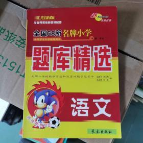 全国68所名牌小学题库精选:语文(第9次修订)