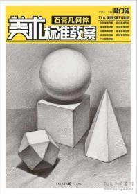 美术标准教案:石膏几何体