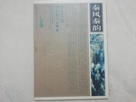 秦风秦韵(邮册)