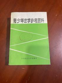青少年法学参考资料(馆藏)