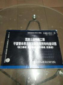 16G101-3混凝土结构施工图平面整体表示方法制图规则和构造详图(独立基础、条形基础、筏形基础、桩基础)