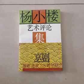 杨小楼艺术评论集 1790一1990京剧徽班进京200周年纪念
