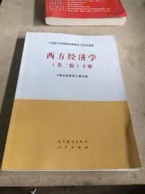 西方经济学(第二版套装上下册)