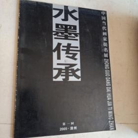中国当代画家提名展 水墨传承 第一回2005年漳州